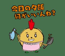 Fried chicken boy sticker #179219