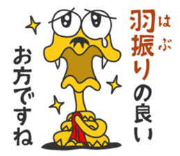 HABU San sticker #183564