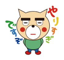 Masaharu Inukuma sticker #185031