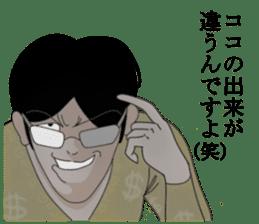 Ironical Mr. Ishikawa sticker #186307