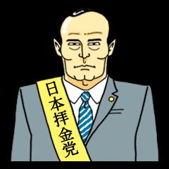 Japan Money Worship Party