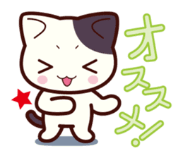 Tabby cat / Nyanko sticker #192531