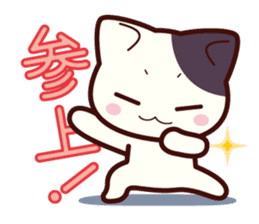 Tabby cat / Nyanko sticker #192537