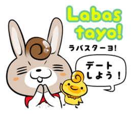 Tagalog & Japanese Love&Sweet Messages sticker #7321413