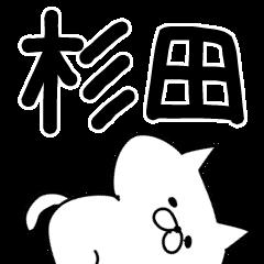 The Sugita
