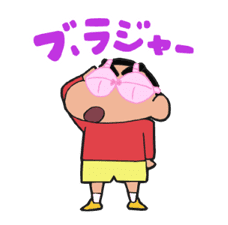 Get Up and Move, Crayon Shin-chan! sticker #2040287