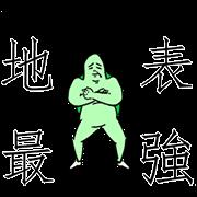 สติ๊กเกอร์ไลน์ Mr. Wang's Animated Stickers