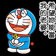 สติ๊กเกอร์ไลน์ Doraemon: Moving Love Quotes!