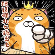สติ๊กเกอร์ไลน์ Haughty Smelly Cat: Larger and Louder!