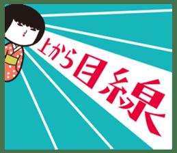 KOKESHIAIKO sticker #444752