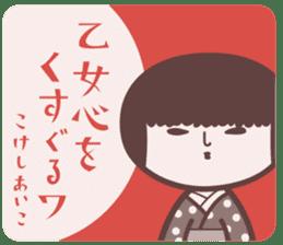 KOKESHIAIKO SEASON3 sticker #2506621