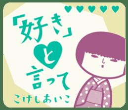 KOKESHIAIKO SEASON3 sticker #2506622