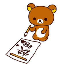 Rilakkuma Xmas & Holiday sticker #25129