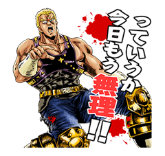 HOKUTO NO KEN -Strawberry flavor- sticker #2040392