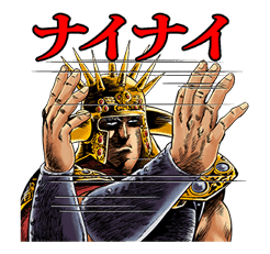HOKUTO NO KEN -Strawberry flavor- sticker #2040401