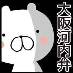 ゆるくま大阪河内弁 - クリエイ...