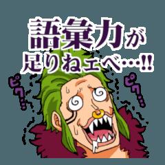 BALTOLOMEO'S SCREAM [ONE PIECE] by Ygg