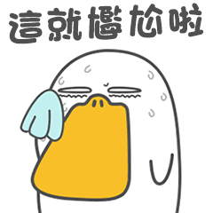 搞笑大黃鴨