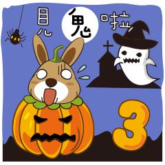 咖比兔&小度辜(龜)系列3-萬聖變裝人生篇