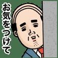 親切で丁寧な父のつぶやき3 | LINE STORE