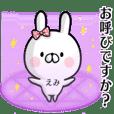 【えみ】専用名前ウサギ - クリエイターズスタンプ
