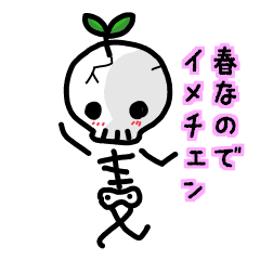 Cute skeleton vol. 3