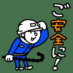 Rebar craftsman designated Sticker