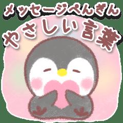 message penguin 6