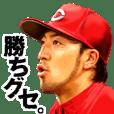 CARP 菊池 涼介×勝ちグセ。 Vol.2 - クリエイターズスタンプ