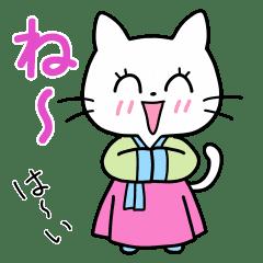 White Cat's Hiragana Korean Part 2