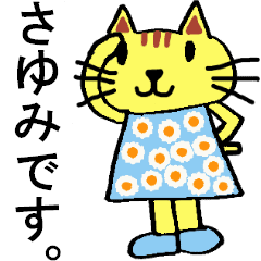 Sayumi's special for Sticker cute cat
