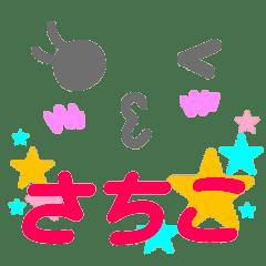 kaomozi sticker sachiko