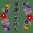 お花が動く!大人のたしなみ~敬語・丁寧語~ - クリエイターズスタンプ