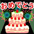 【動く♪お誕生日】お祝いメッセージ | LINE STORE