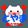 動く!富山弁の猫