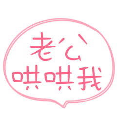 對老公說 (〃∀〃)ノ♡可愛の手寫大字♡