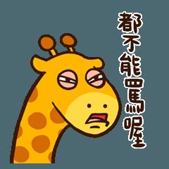 長長的長頸鹿