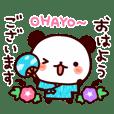 気持ち色々パンダ【夏】 - クリエイターズスタンプ