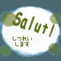 ロゴ&メッセージ⭐️フランス語