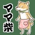 柴犬スタンプ9~ママ柴~ - クリエイターズスタンプ