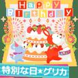 動く大人の可愛げお祝い&誕生日おめでとう | LINE STORE