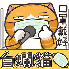 白爛貓☆防疫篇☆