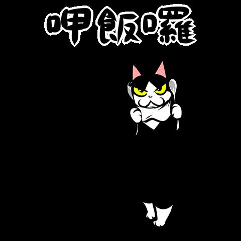 สติ๊กเกอร์ไลน์ A Little Fat Cat Animated Pop-Ups