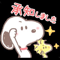 ゆるカワ♪スヌーピー【お仕事編】 | StampDB - LINEスタンプランキング