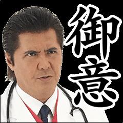 外科医・竹内力 season1 | StampDB - LINEスタンプランキング
